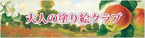大人の塗り絵クラブ