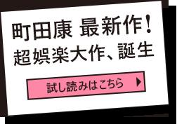 町田康 最新作! 超娯楽大作、誕生 試し読みはこちら