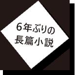 6年ぶりの長篇小説
