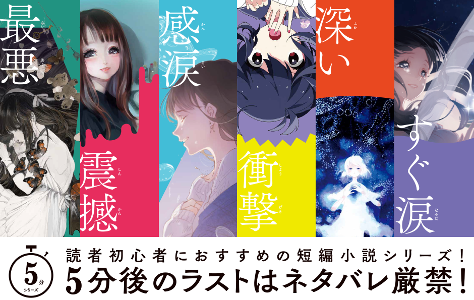 エブリスタ×河出書房新社 初のコラボ『5分シリーズ』刊行スタート!!
