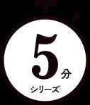 5分シリーズロゴ