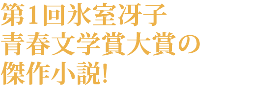 第1回氷室冴子青春文学賞大賞の傑作小説!