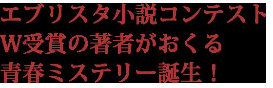 エブリスタ小説コンテストW受賞の著者がおくる青春ミステリー誕生!
