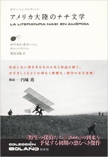 『アメリカ大陸のナチ文学』 ロベルト・ボラーニョ著/野谷文昭訳