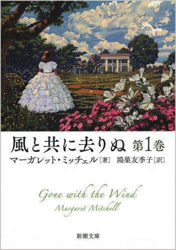 『風と共に去りぬ』(全五巻) マーガレット・ミッチェル著/鴻巣友季子訳