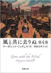 風と共に去りぬ 第4巻
