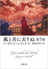 風と共に去りぬ 第5巻