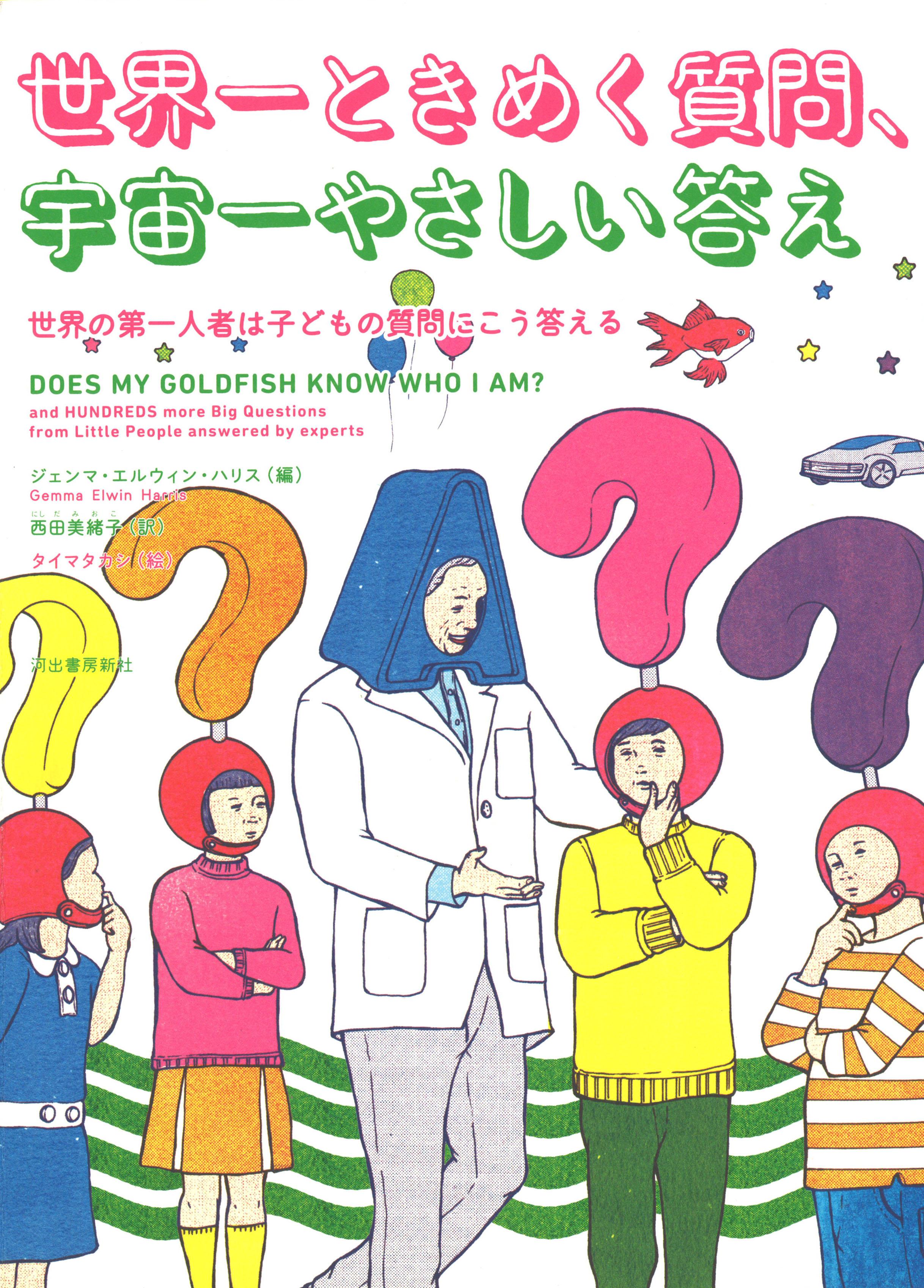 世界一ときめく質問、宇宙一やさしい答え ジェンマ・エルウィン・ハリス編  西田美緒子訳 タイマタカシ絵