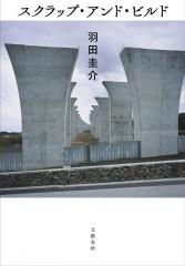 スクラップ・アンド・ビルド(文藝春秋)