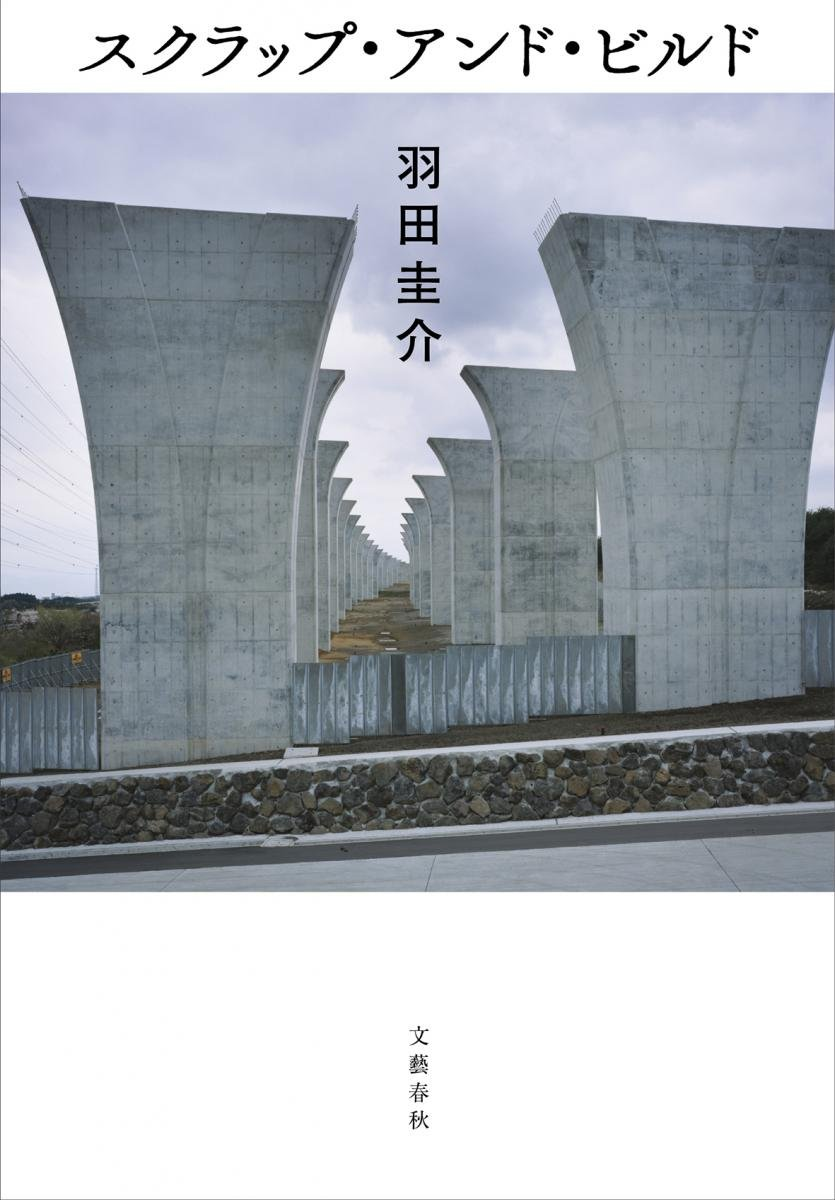 『スクラップ・アンド・ビルド』羽田圭介(文藝春秋)