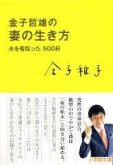 金子哲雄の妻の生き方~夫を看取った500日