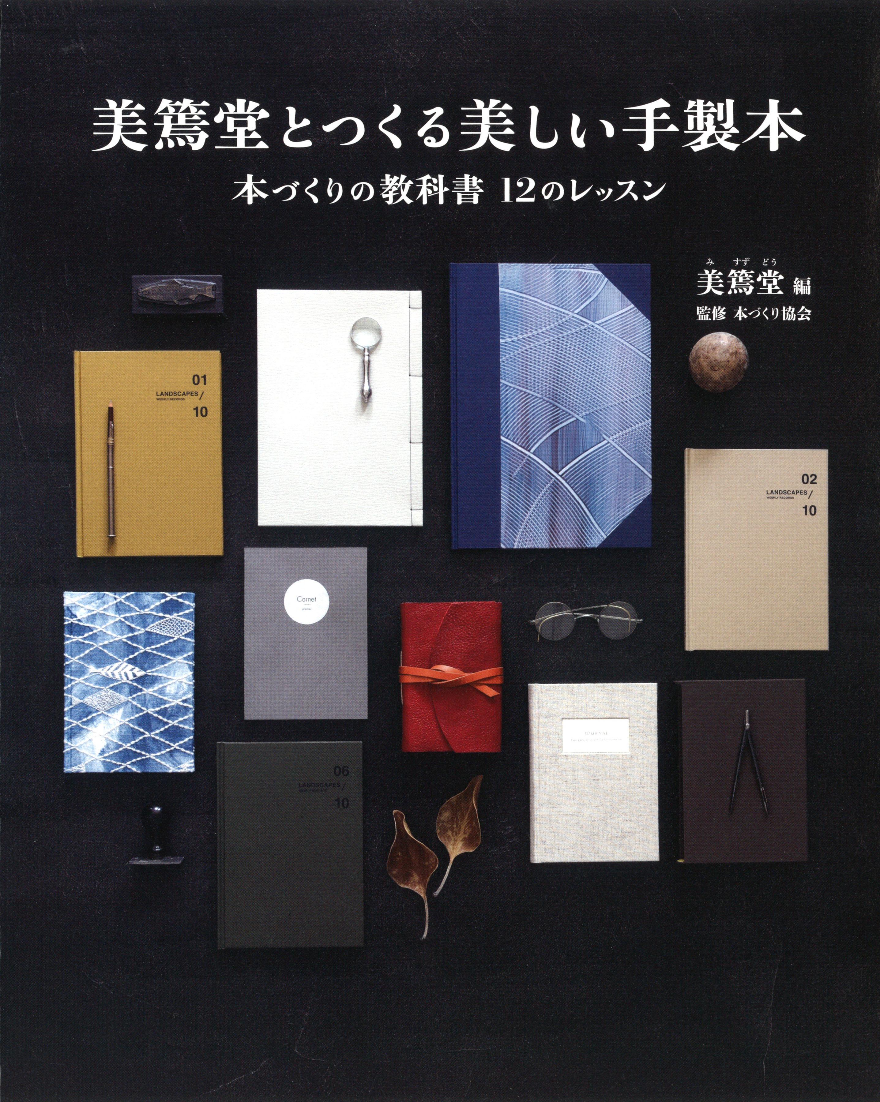 『美篶堂とつくる美しい手製本』