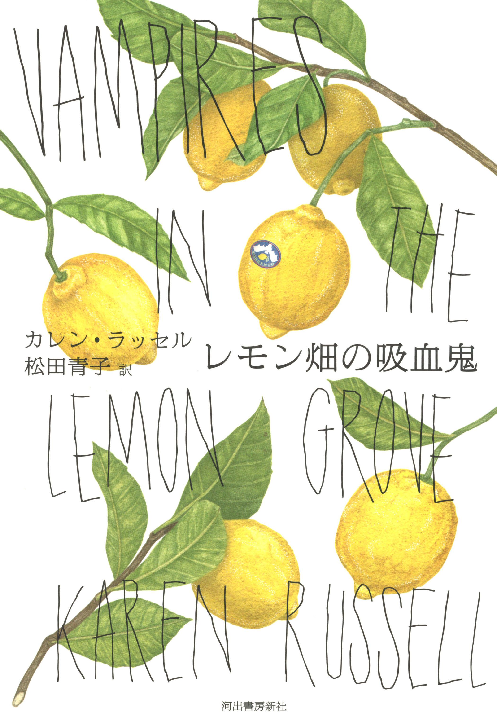 『レモン畑の吸血鬼』カレン・ラッセル 松田青子訳