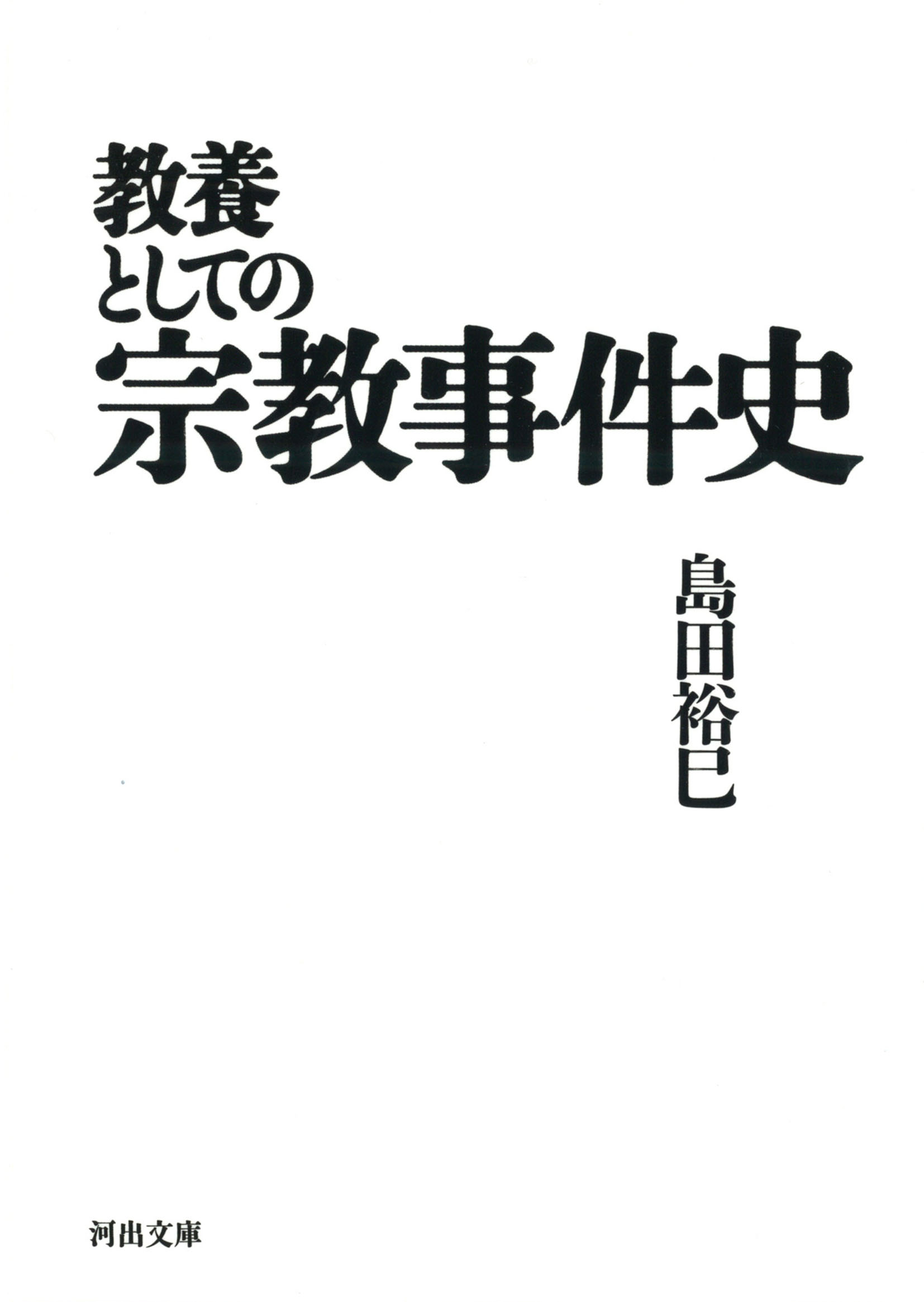 『教養としての宗教事件史』島田裕巳