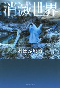 『消滅世界』村田沙耶香
