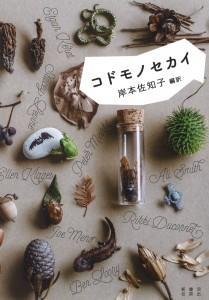 『コドモノセカイ』岸本佐知子