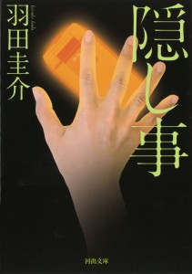 『隠し事』羽田圭介
