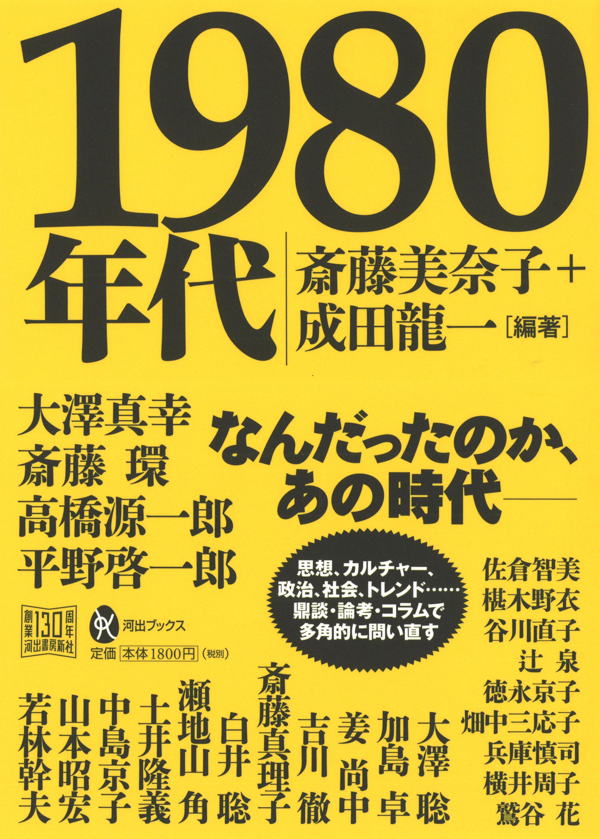 1980年代ってどんな時代だったの?|Web河出