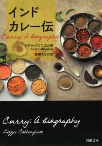 『インドカレー伝』リジー・コリンガム