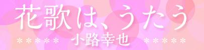 『花歌は、うたう』 4