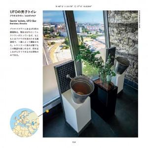 86-128_Toilets_4C_160516-19