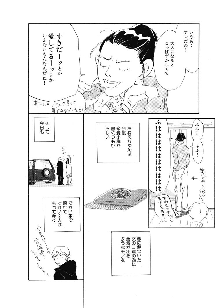 レタスバーガープリーズ上巻-48