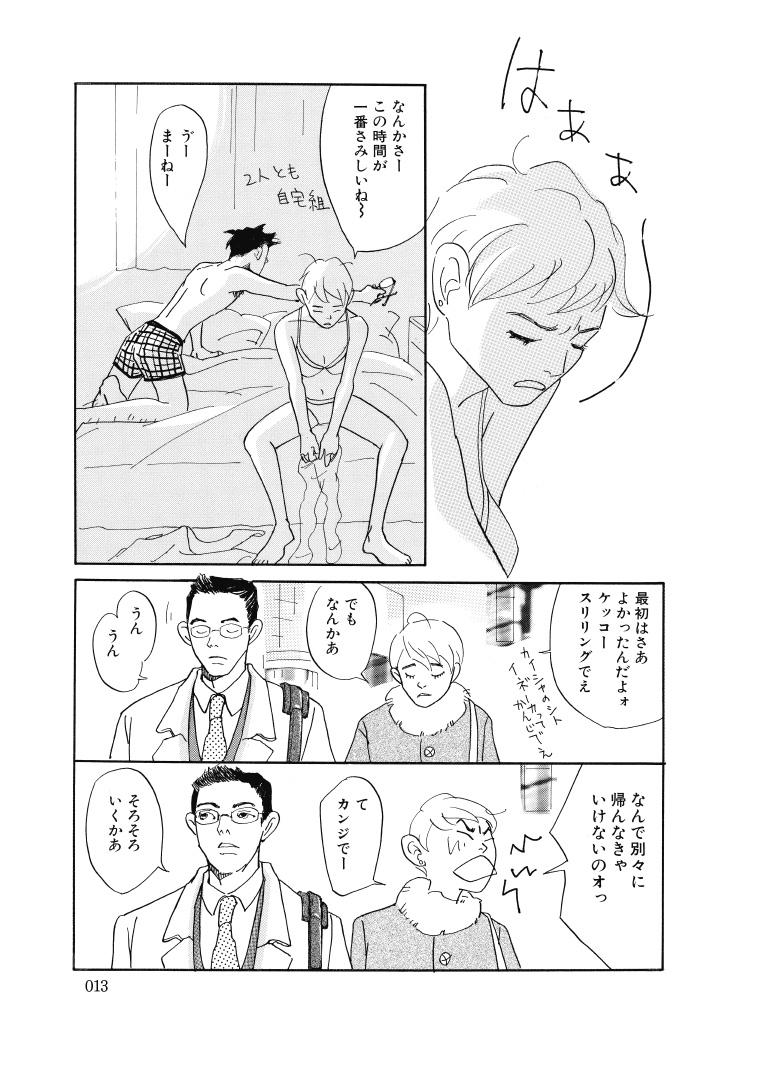 レタスバーガープリーズ上巻-13