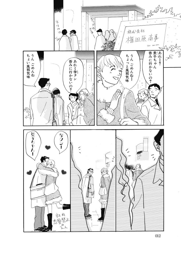 レタスバーガープリーズ上巻-12