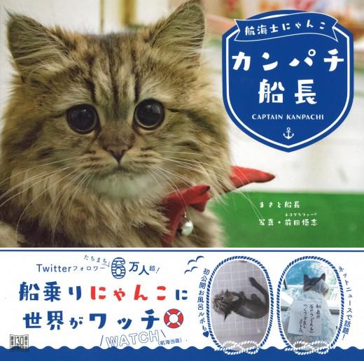 その愛くるしさで話題沸騰の船乗り猫・カンパチ船長。初の写真集がついに発売!