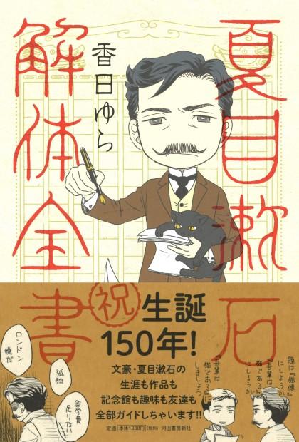 祝生誕150年! 夏目漱石の生涯も作品も記念館も趣味も友達も全部ガイドしちゃいます!
