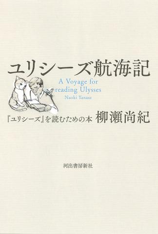 天才翻訳家が遺した、『ユリシーズ航海記』(柳瀬尚紀)刊行記念 いしいしんじによるエッセイ公開