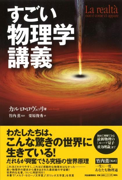 物理ファン狂喜‼︎世界的ベストセラーが日本上陸! 「新たなホーキング」カルロ・ロヴェッリが教える泣けてくるほどわかりやすい物理学講義