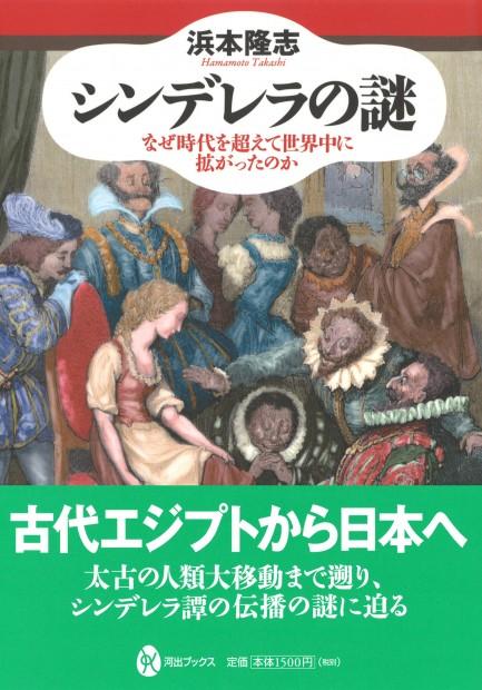 誰もが知っている童話『シンデレラ』は実は古代エジプトで誕生した? 世界中に広がったのは古代の人類大移動が要因? その謎を解明する壮大な冒険の書が発売!