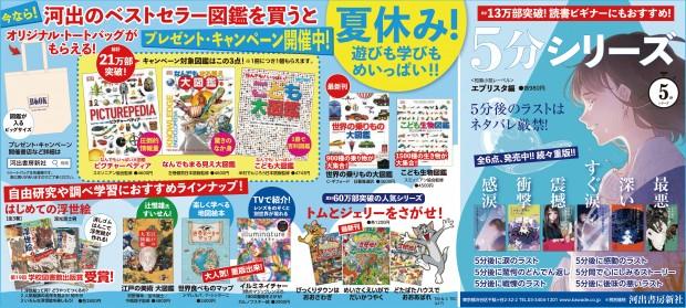 7月31日読売新聞 掲載広告