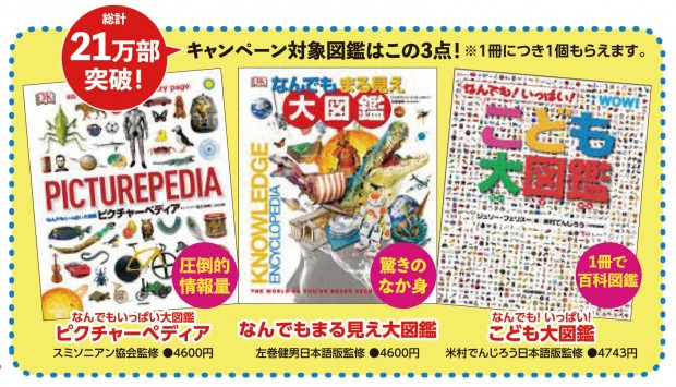図鑑を買うとオリジナル・トートバッグがもらえる!夏休みプレゼント・キャンペーンを全国800以上の書店で開催