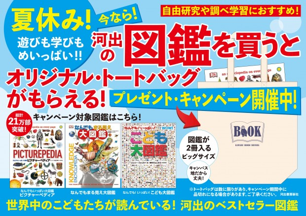 図鑑フェアA4ol