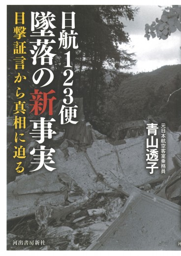 日航123便墜落事故原因に迫る新事実!この事故は「事件」だったのか!?