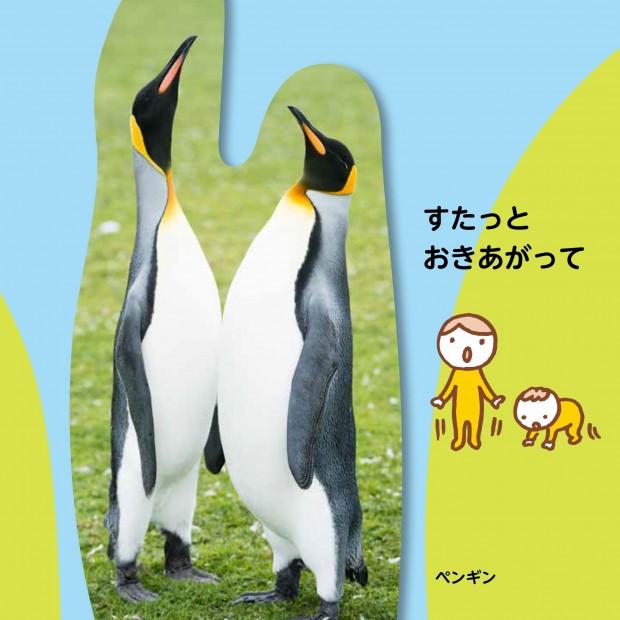 05ペンギン