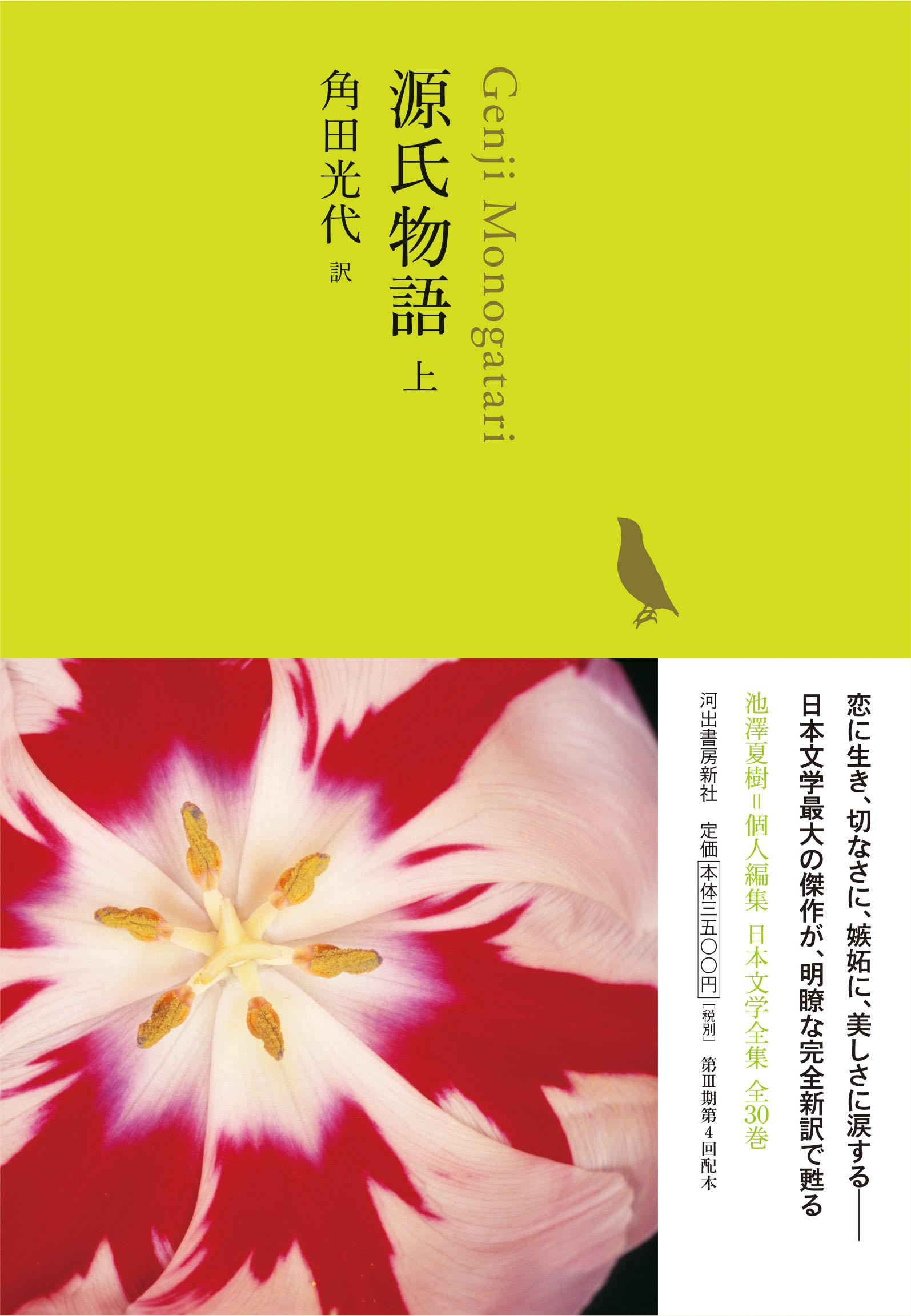 http://web.kawade.co.jp/wp-content/uploads/2017/08/zenshu04web.jpg