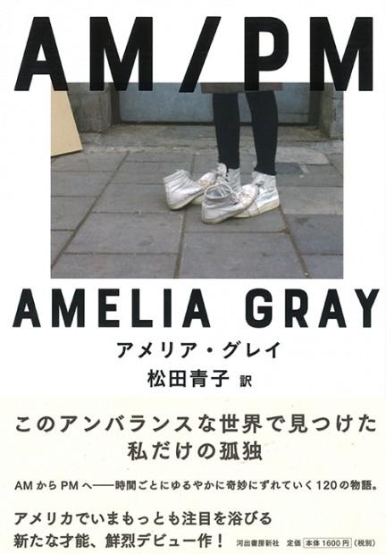「さみしい、と堂々と口に出すことのできる人は、今この世界にどれだけいるのだろうか。」ーー『AM/PM』(アメリア・グレイ 松田青子訳)訳者あとがき