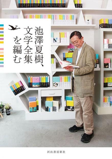 3.11と日本文学全集の胎動ーー史上初、個人編集の文学全集ができるまで 〜後篇〜
