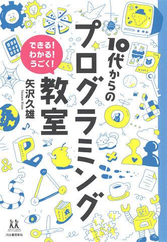 プログラミングにいまいち興味を持てない、けれどもやっぱり気になる10代のための入門書、刊行!!