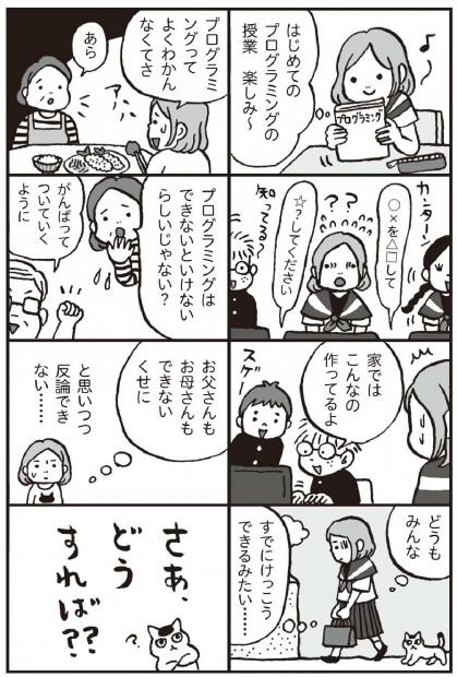 new_マンガ2
