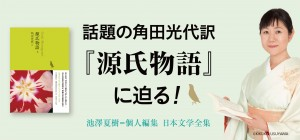 源氏_バナー