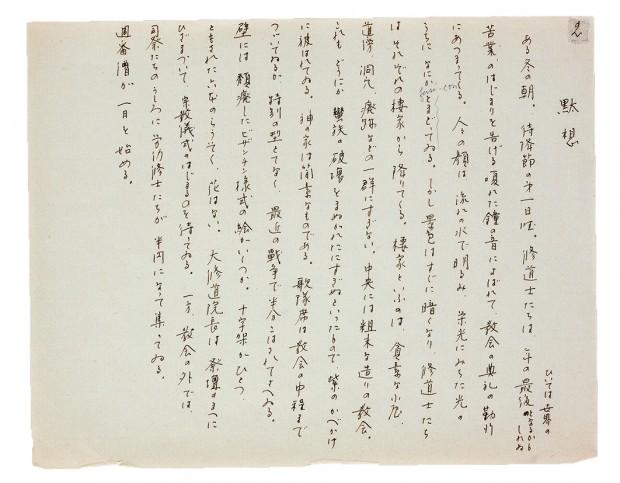 発見された須賀敦子の翻訳原稿