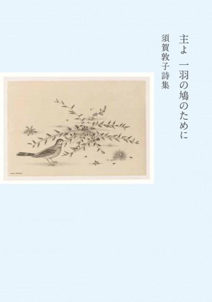 一羽の鳩のために_cover+帯_訂正