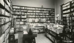 コルシア書店s