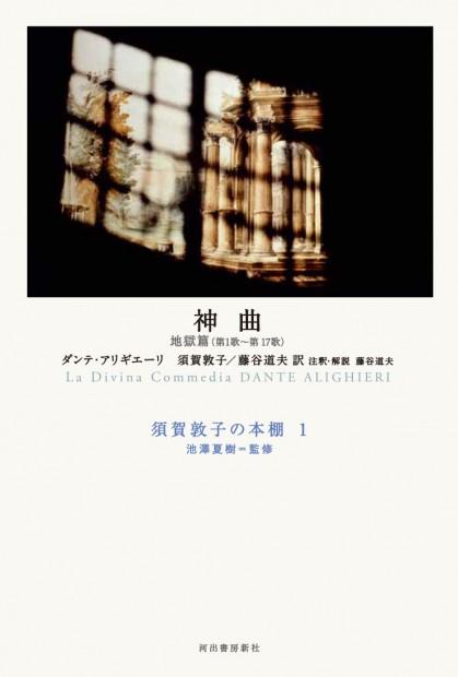本棚_神曲_cover_一部入稿_OL
