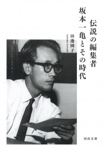 ファミリーヒストリーで紹介された坂本龍一の父 真実の姿を伝える「伝説の編集者 坂本一亀とその時代」