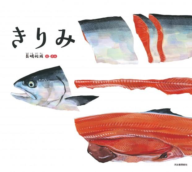 「自分の知っている、その魚<らしさ>を描きとめたい」 絵本『きりみ』刊行記念! 作者・長嶋祐成さんインタビュー【後篇】